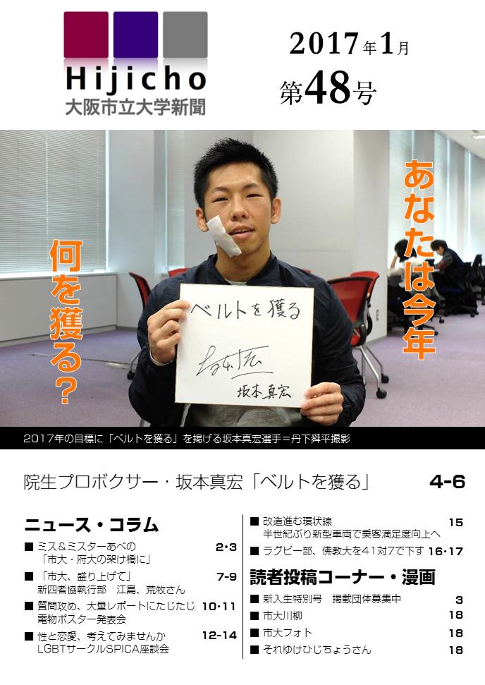 最新の大阪市立大学新聞